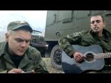 Армейская песня под гитару) Северный Кавказ