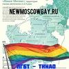 Гей - Новая Москва - ТиНАО - ЛГБТ - Троицк