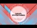 Кинопоздравления и признания в любви в Гродно
