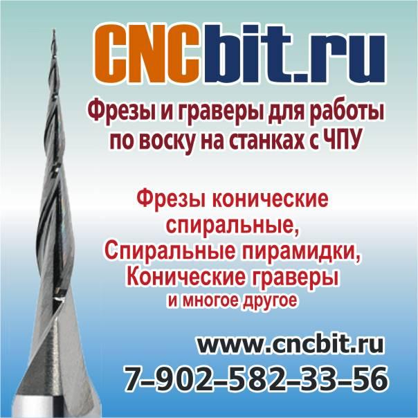 CNCBIT.RU Инструмент для CNC (ЧПУ)