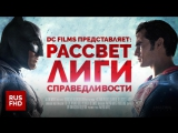 RUS | «DC Films представляет: Рассвет Лиги Справедливости / DC Films Presents: Dawn of the Justice League» 2016