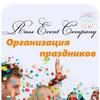 Организация праздников | Раменское, Москва и МО