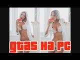 Gta 5 Pc Download 2014