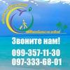 Академия Путешествий, ☎️ 099-357-11-30,