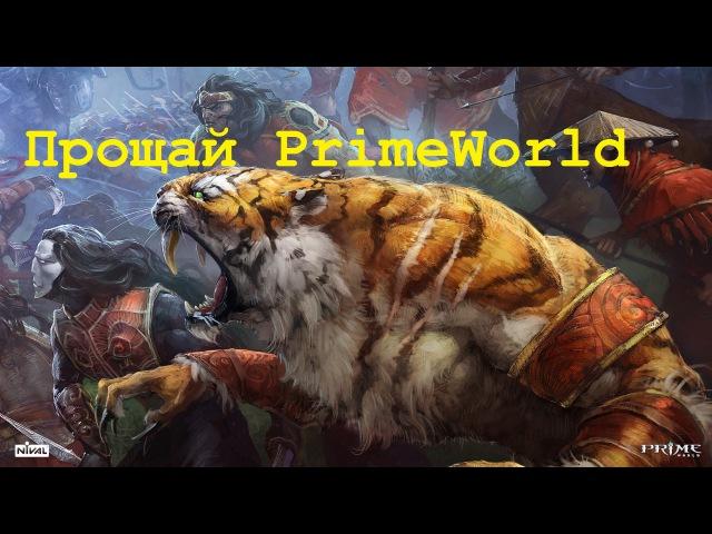PrimeWorld'а больше не будет
