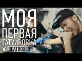 МОЯ ПЕРВАЯ ТАТУИРОВКА #5 - BEATBOXER