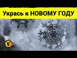 КАК УКРАСИТЬ ОКНА к НОВОМУ ГОДУ ✔ Как сделать иней и снежинки на стекле ✔ Оформл...