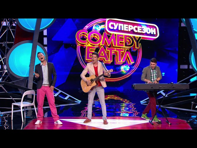 Comedy Баттл Суперсезон Трио Марсы 2 тур 19 09 2014