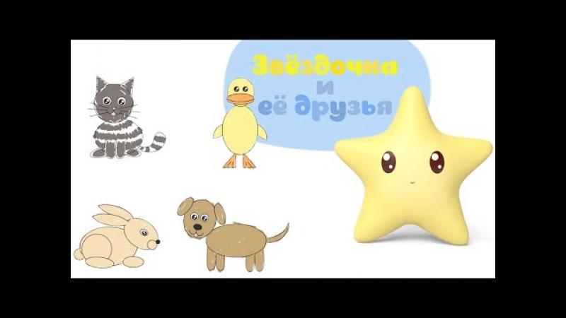 Малышарики - Звёздочка и её друзья   Обучающие развивающие мультфильмы