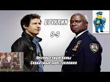 """Сериал """"Бруклин 9-9"""" обзор-совет"""