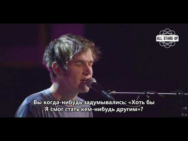 Bo Burnham (Бо Бёрнем) - Kill Yourself (отрывок из Make Happy, 2016) Русские субтитры
