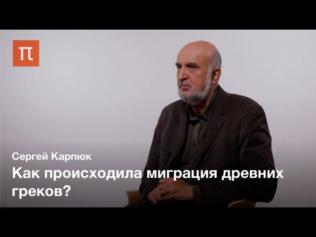 Крито-микенская цивилизация - Сергей Карпюк