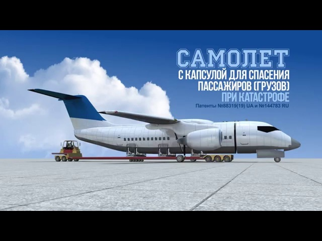 Самолет с капсулой для спасения пассажиров при катастрофе