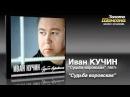 Иван Кучин Судьба воровская Audio