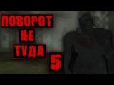 GTA SA - | ПОВОРОТ НЕ ТУДА 5 |