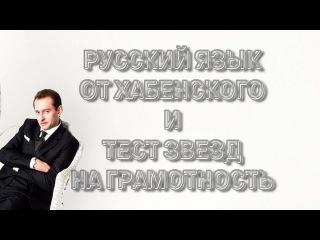 Как живут знаменитости.  Русский язык от Хабенского и тест звезд на грамотность.