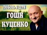 Любовь и дети Гоши Куценко.