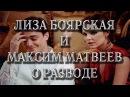 Лиза Боярская и Максим Матвеев о разводе.