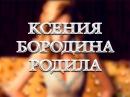 Как живут знаменитости. Ксения Бородина родила.