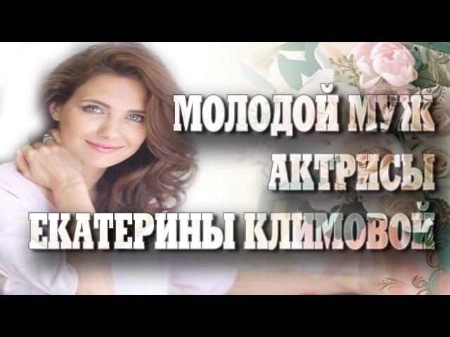 Молодой муж актрисы Екатерины Климовой.