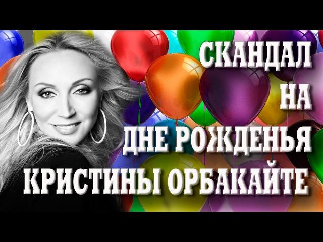 Скандал на дне рожденья Кристины Орбакайте.