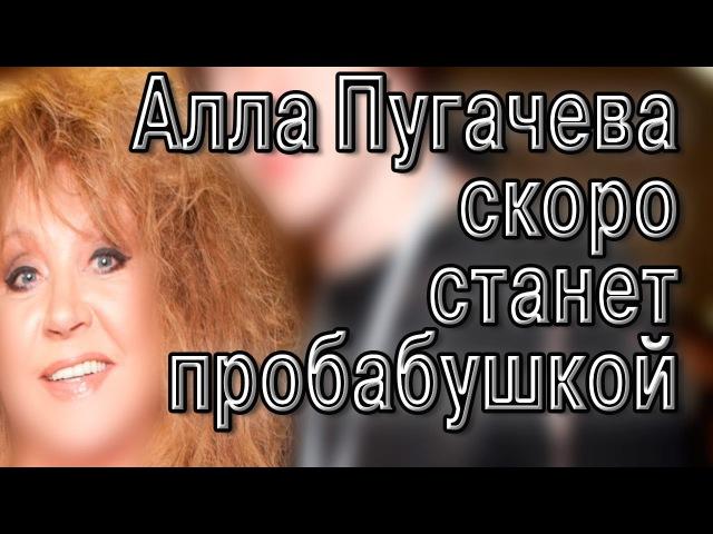 Как живут знаменитости Алла Пугачева скоро станет пробабушкой