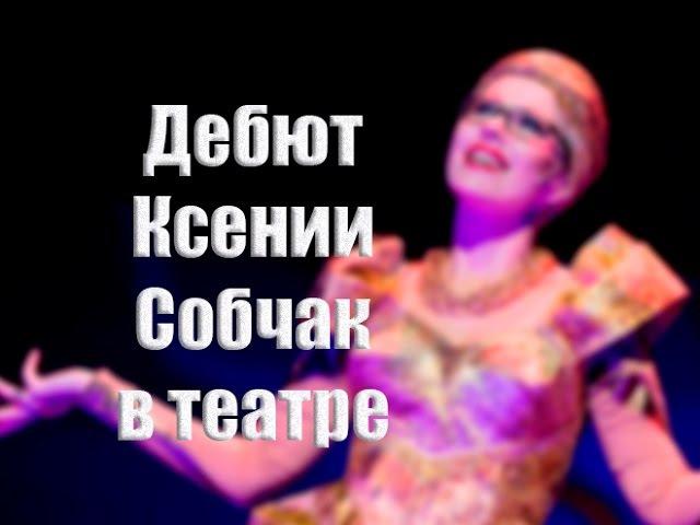 Как живут знаменитости. Дебют Ксении Собчак в театре.