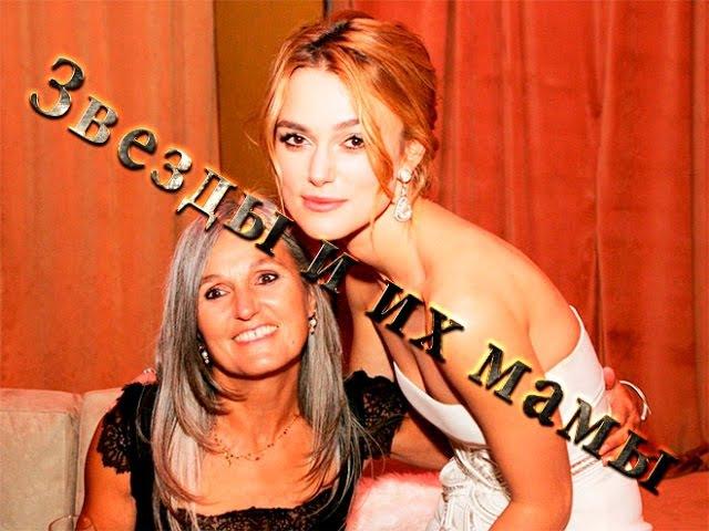 Как живут знаменитости. Звезды и их мамы.