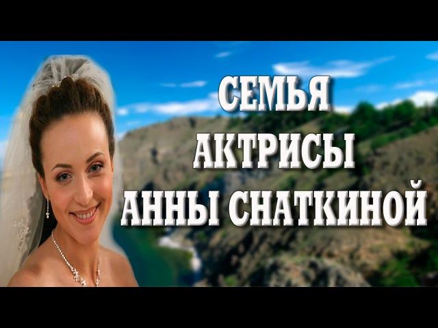 Семья актрисы Анны Снаткиной.