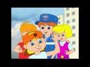 Правила безопасности для детей на природе в городе при пожаре Обучающий мультфильм