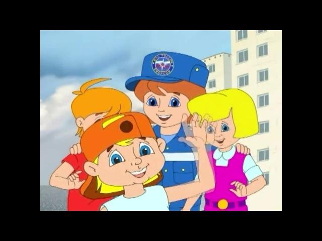 Правила безопасности для детей на природе, в городе, при пожаре Обучающий мультфильм