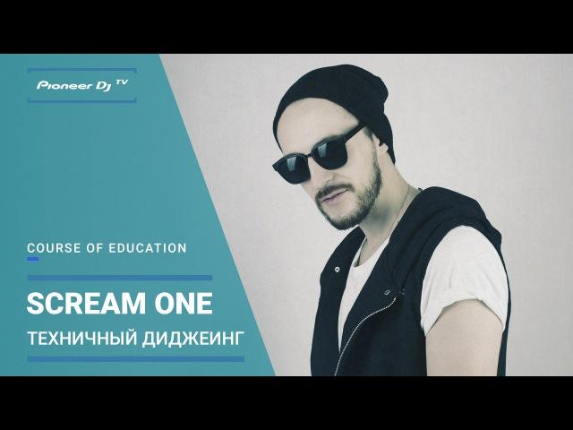 Техничный Диджеинг Курс by DJ Scream One @ Pioneer DJ Moscow