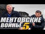 Ментовские Войны 5 сезон 7 серия (Сериал фильм кино криминал)