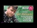 Без проституток и воров - Сергей Наговицын video avi
