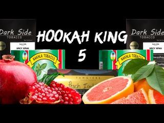 Hookah King | 5 | Как сделать живой кальян на Грейпфруте и Гранате?