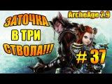 ArcheAge 2.9 Заточка пушек!