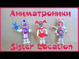 BABY, FUNTIME FOXY, FUNTIME FREDDY Animatronic Fnaf Sister Location Plastilin