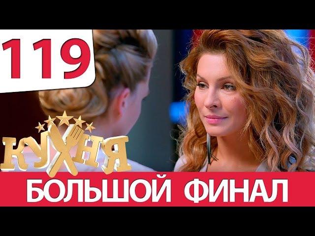 Кухня - 119 серия (6 сезон 19 серия)