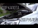 Lada Granta газовый упор капота за 200 рублей своими руками