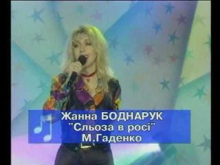 Жанна Боднарук (Zhanna Bodnaruk) - СЛЬОЗА В РОСІ