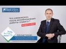 TopLiders Видео обзоры от наших партнеров