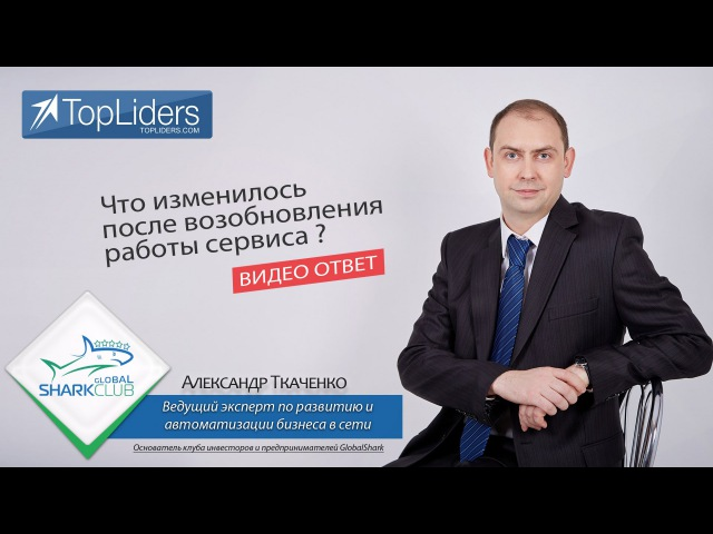 TopLiders. Видео обзоры от наших партнеров
