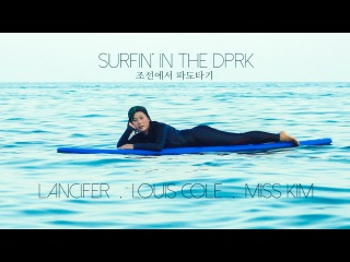 1st Music video from North Korea - Surfin' in the DPRK - Lancifer x Louis Cole x Miss Kim