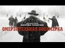 Омерзительная восьмерка / The Hateful Eight 2015 русский трейлер