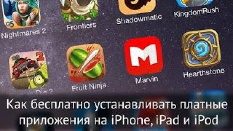 Как бесплатно и легально скачать устанавливать платные приложения на iOS, Iphone, Ipad без Jailbreak
