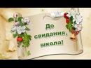 ✥Бесплатный школьный футаж - 7 школьныйфутаж