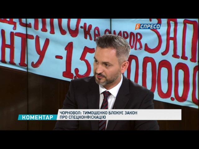 Чорновол: колишні регіонали захищають гроші Януковича