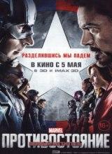 ������ ��������: �������������� / Captain America: Civil War 2016 ���