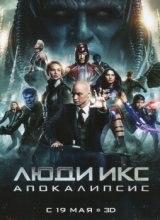 ���� ���: ����������� / X-Men: Apocalypse  2016