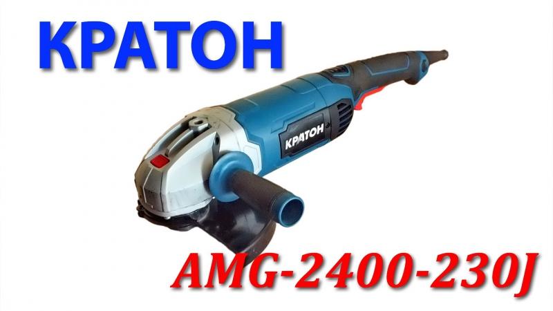 Обзор УШМ Кратон AMG 2400 230J